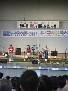 浜名湖フォークジャンボリー2007